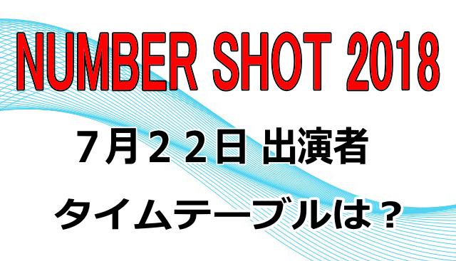 NUMBER SHOT 2018 出演アーティスト一覧!7/22(日) タイムテーブル