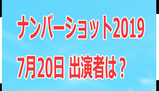 ナンバーショット2019 出演アーティスト一覧!7/20(土)タイムテーブル