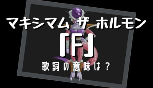 マキシマムザホルモン「F」歌詞を考察【フリーザに込めた意味深フレーズを解説してみた】