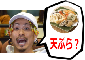 WANIMA 天ぷら