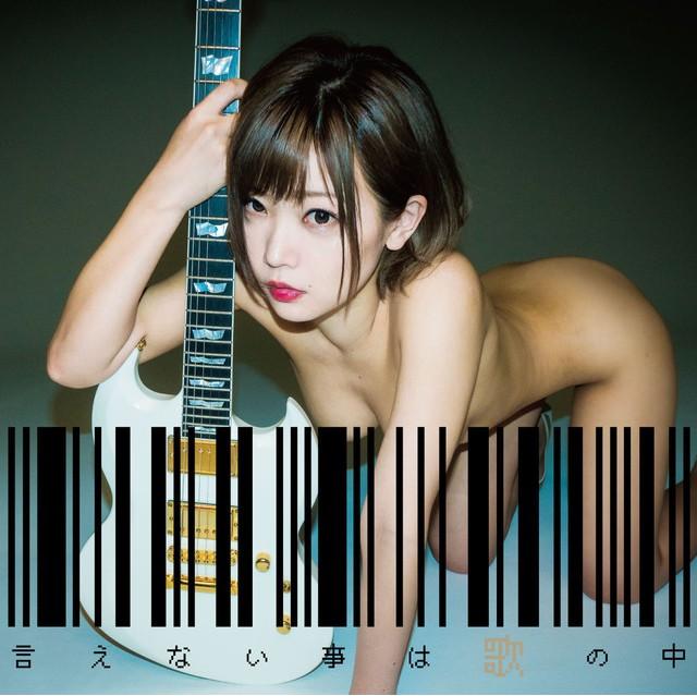 藤田恵名NEWシングル!ジャケットはほとんど裸? 脱衣盤と着衣盤って?