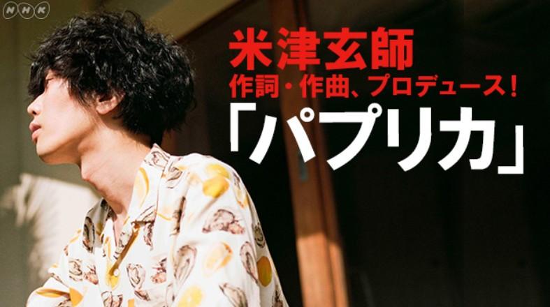 米津玄師・パプリカ・CD・発売日