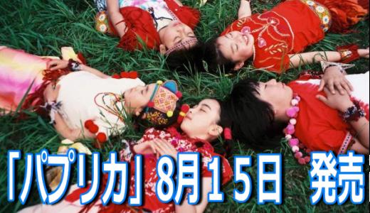 米津玄師・パプリカCD・発売日