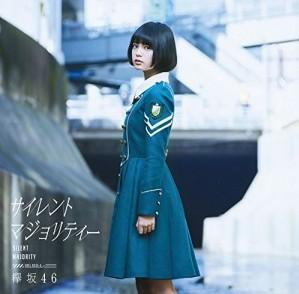 欅坂46・サイレントマジョリティー・歌詞・意味・考察