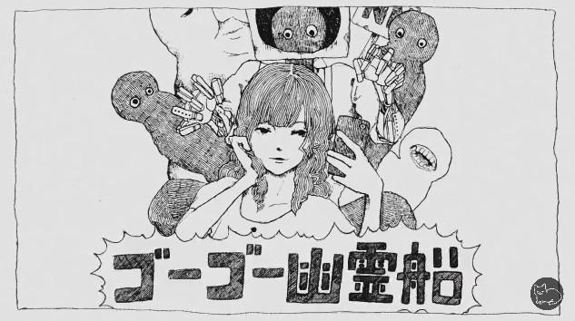 米津玄師・ゴーゴー幽霊船・歌詞・意味・考察