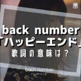 back number「ハッピーエンド」歌詞の意味は?【タイトルの嘘に隠された彼女の想いとは】