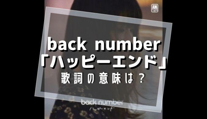 backnumber「ハッピーエンド」歌詞の意味