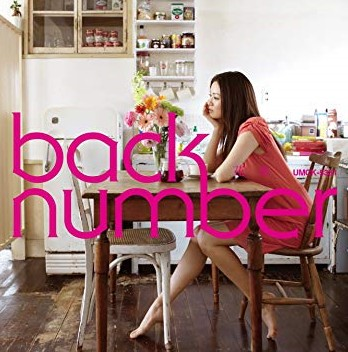 backnumber・花束・歌詞・意味