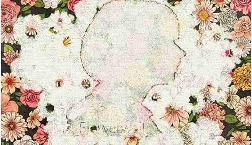 米津玄師「Flowerwall」歌詞の意味は?花の壁が意味する人生観とは