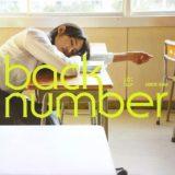 backnumber・恋・歌詞・意味・PV女優
