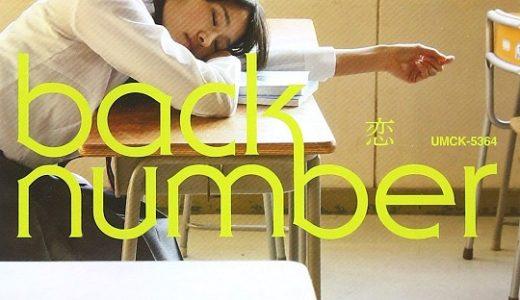 backnumber「恋」歌詞の意味を考察!PVの女優は誰?