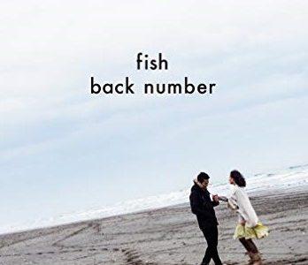 backnumber「fish」歌詞の意味を解釈!曲に隠された別の意味とは?