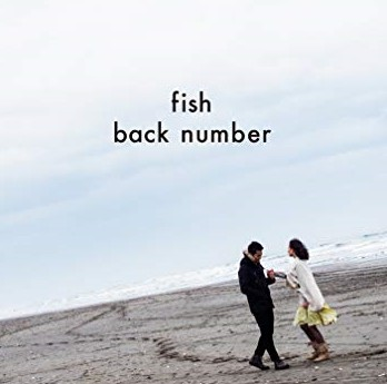 backnumber・fish・歌詞・意味