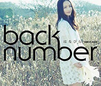 backnumber「幸せ」歌詞の意味を解釈!聴かなきゃ損の泣ける曲。
