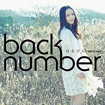 backnumber・幸せ・歌詞・意味