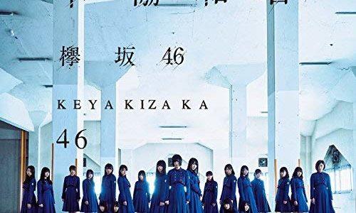 欅坂46「不協和音」歌詞の意味は?『僕は嫌だ』に込めた熱量がすごい。