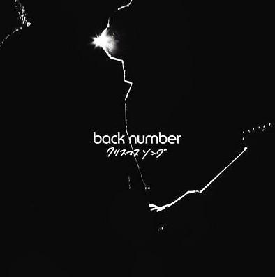backnumber・クリスマスソング・歌詞・意味