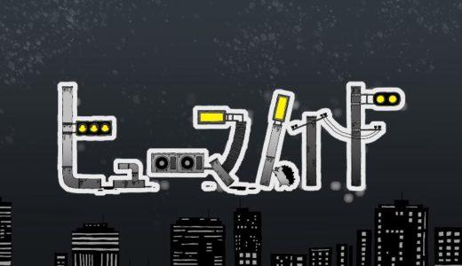 ずっと真夜中でいいのに。「ヒューマノイド」歌詞の意味を解釈!アラビア語は何を意味する?