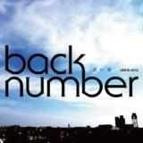 backnumber・青い春・歌詞・意味・主題歌
