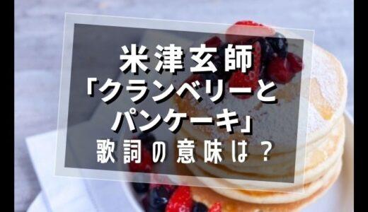 米津玄師『クランベリーとパンケーキ』歌詞の意味を解釈【実は二日酔いがテーマ?】