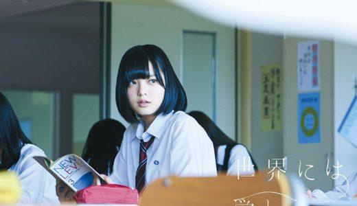 欅坂46「世界には愛しかない」歌詞の意味を解釈&考察!ロケ地はどこ?