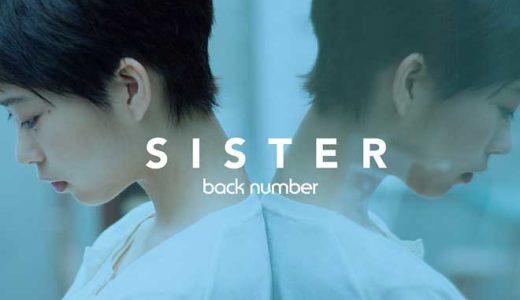 バックナンバー「シスター(sister)」歌詞の意味を解釈!あの曲に似ている?