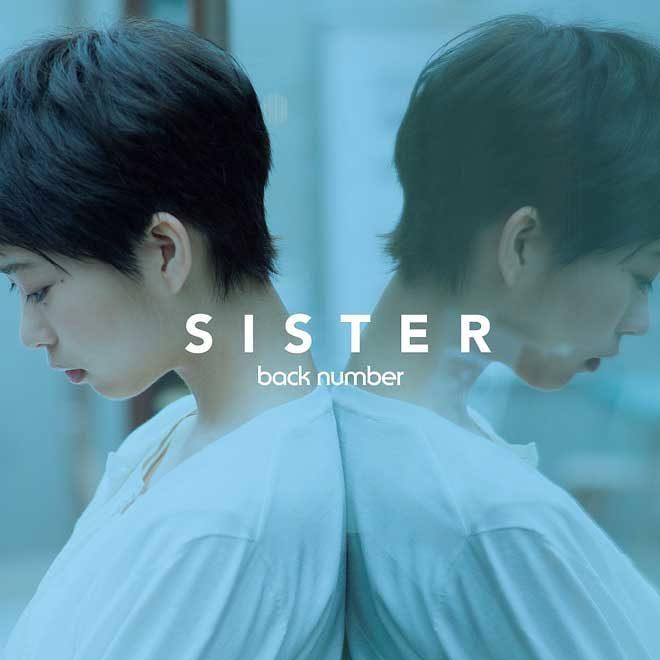 バックナンバー「シスター(sister)」歌詞の意味を解釈!あの曲に ...