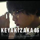欅坂46 避雷針 歌詞 意味