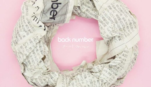 back number「オールドファッション」歌詞の意味は?ドラマ『大恋愛』主題歌