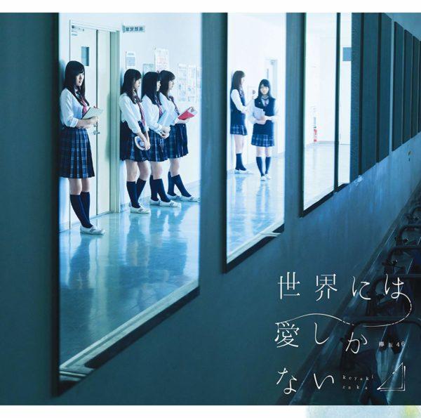 欅坂46 世界には愛しかない 歌詞 意味