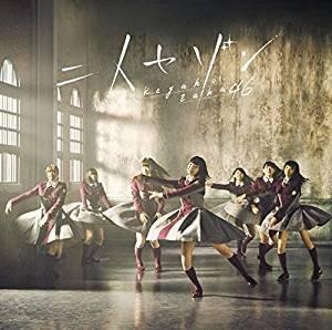 欅坂46「二人セゾン」歌詞を徹底解釈!歌詞の意味が深くて切ない。MVロケ地も調べてみた
