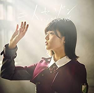 欅坂46 二人セゾン 歌詞 意味