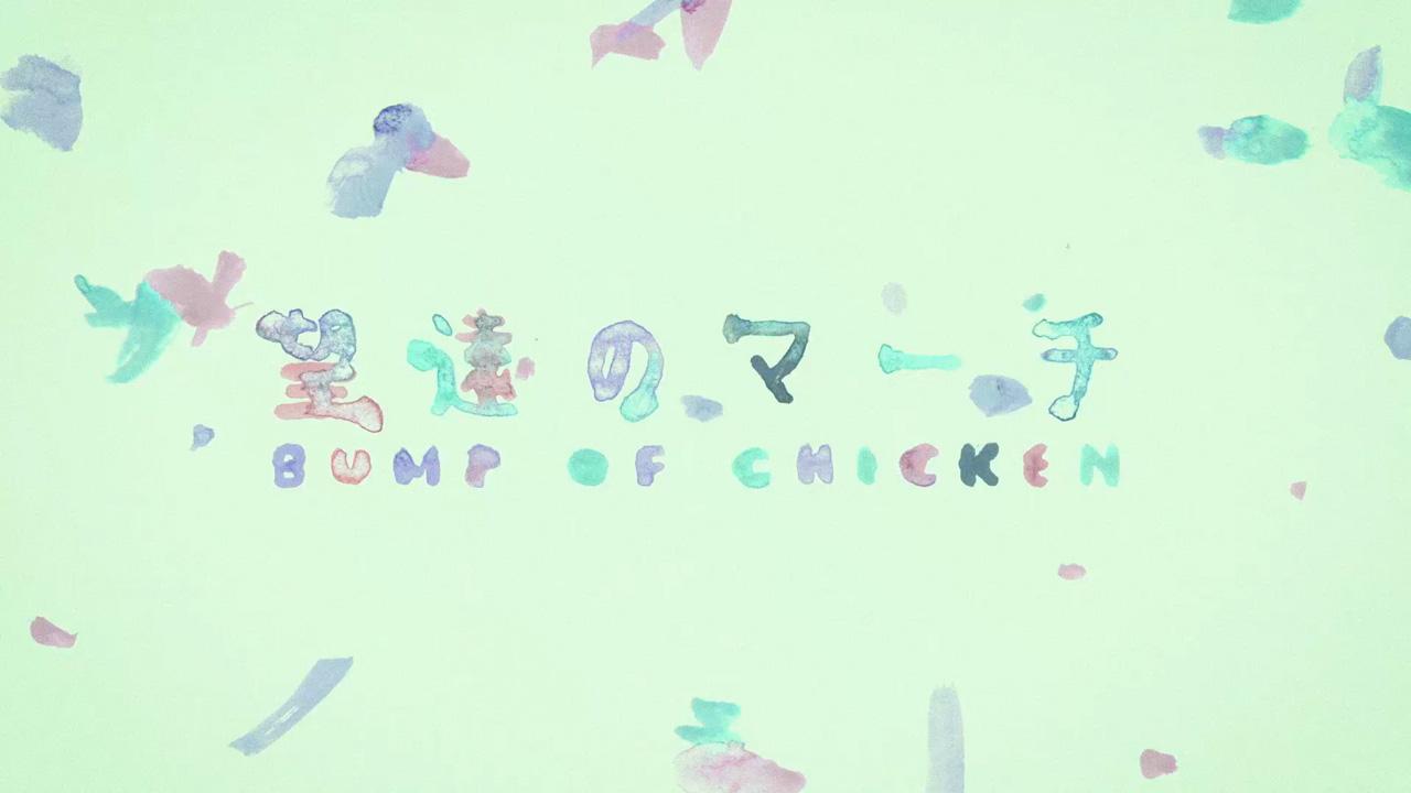 BUMP OF CHICKEN・望遠のマーチ・歌詞・意味