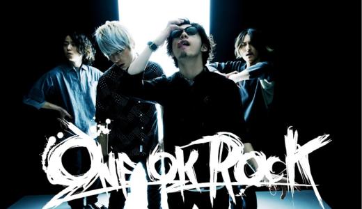 ONE OK ROCK「Last Dance 」歌詞(和訳)の意味を解釈!MVが意味するものとは?