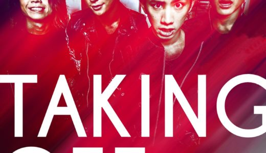 ONE OK ROCK「Taking Off」歌詞(和訳)の意味は?映画「ミュージアム」主題歌 小栗旬 主演!
