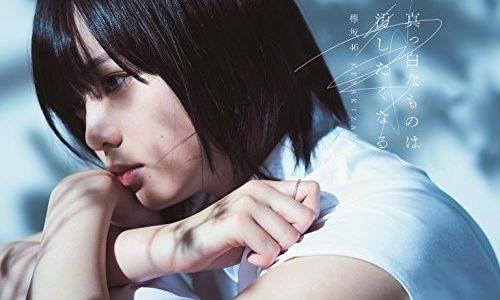 欅坂46「月曜日の朝、スカートを切られた」歌詞の意味は?