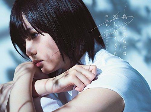 欅坂46 月曜日の朝、スカートを切られた 歌詞 意味