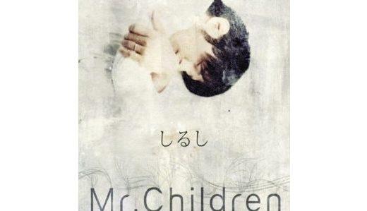 "Mr.Children『しるし』歌詞の意味を解釈&解説!ドラマ""14才の母""主題歌"