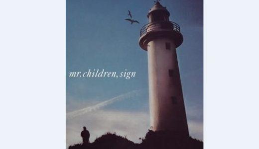 """Mr.Children「Sign」歌詞の意味を解釈!ドラマ""""オレンジデイズ""""主題歌"""