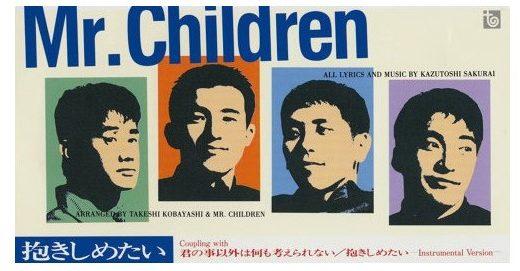 Mr.Children「抱きしめたい」歌詞の意味を解釈!パクられたって本当?