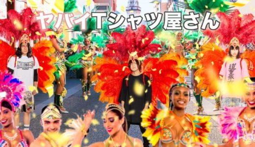 ヤバイTシャツ屋さん/人気曲ランキングTOP20!2019最新ライブ&フェスおすすめ曲は?
