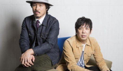 スキマスイッチ/人気曲ランキングTOP20!2019(最新)ライブ&フェスおすすめ曲は?