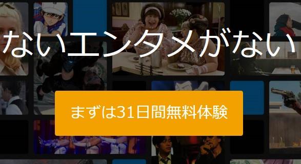 U-NEXT・ユーネクスト