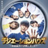 ラジエーションハウス・動画・見逃し・無料視聴