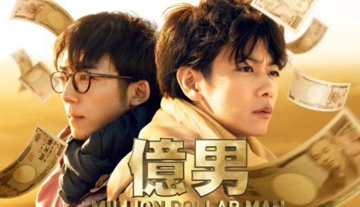 「億男」映画/動画を無料でフル視聴しよう!Pandora、dailymotion では見れる?
