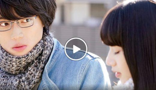 「ぼくは明日、昨日のきみとデートする」映画/フル動画をポイントで無料視聴する方法は?「dailymotion」「Pandora」では見れる?