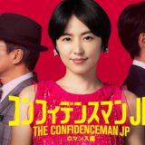 映画コンフィデンスマン・JP