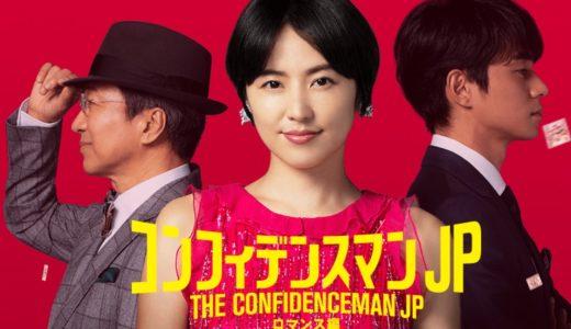 「コンフィデンスマンJP-ロマンス編-」映画/フル動画を無料視聴する方法は? 配信予定はいつ?