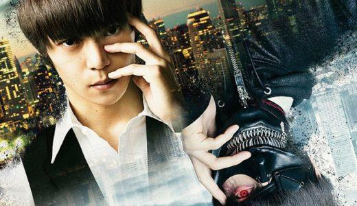 「東京喰種-トーキョーグール(映画)」動画を無料でフル視聴しよう!Dailymotion、Pandoraでは見れる?