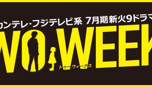「TWO WEEKS」ドラマ【第1話~全話まとめ】見逃し動画を無料でフル視聴しませんか?Dailymotion、Pandoraでは視聴できる?